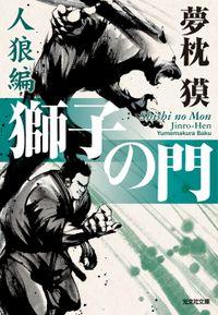 獅子の門7 人狼編