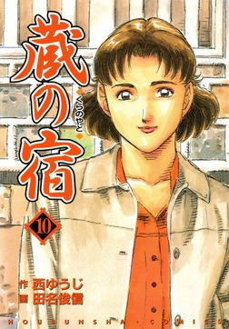 蔵の宿 10巻 - マンガ(漫画) ...