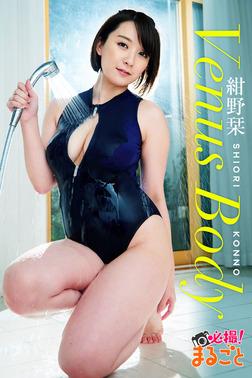 Venus Body 紺野栞-電子書籍