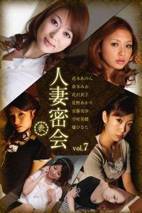 人妻密会<表> vol.7
