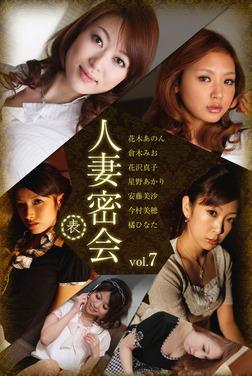 人妻密会<表> vol.7-電子書籍