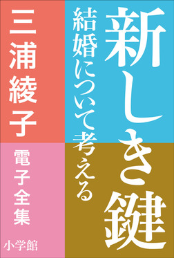 三浦綾子 電子全集 新しき鍵―結婚について考える-電子書籍