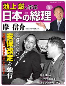 池上彰と学ぶ日本の総理 第5号 岸信介-電子書籍
