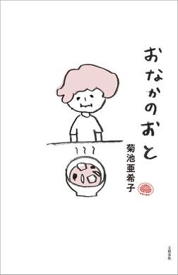 おなかのおと-電子書籍