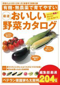 野菜だより2012年1月号別冊付録