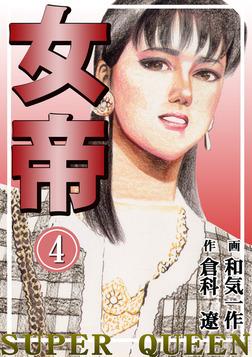 女帝 4巻-電子書籍