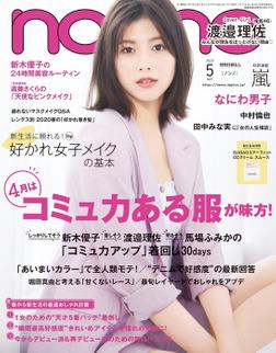 non-no 2020年5月号-電子書籍