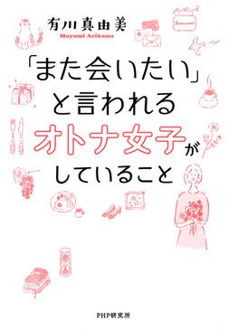 「また会いたい」と言われるオトナ女子がしていること-電子書籍