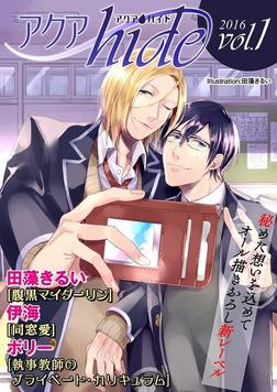 アクアhide vol.1-電子書籍