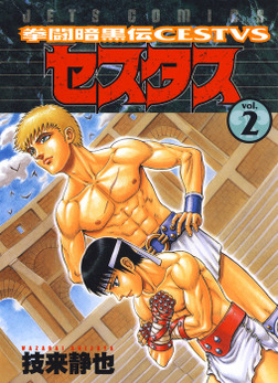 拳闘暗黒伝セスタス 2巻-電子書籍