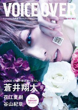 VOICE OVER NO.3 ちょっと大人の声優ライフスタイルMagazine-電子書籍