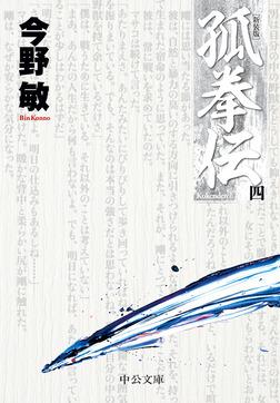 孤拳伝(四) 新装版-電子書籍
