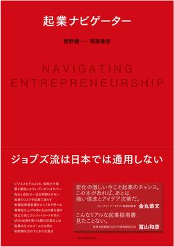 起業ナビゲーター-電子書籍