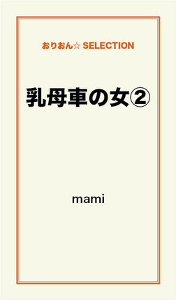 乳母車の女(2)-電子書籍
