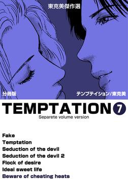 東克美傑作選 テンプテイション【分冊版】 7-電子書籍