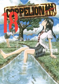 COPPELION(18)-電子書籍