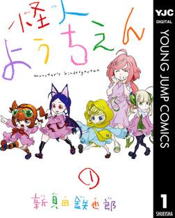 怪人ようちえん monster's kindergarten 1-電子書籍
