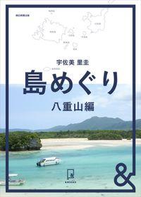&BOOKS 島めぐり 八重山編
