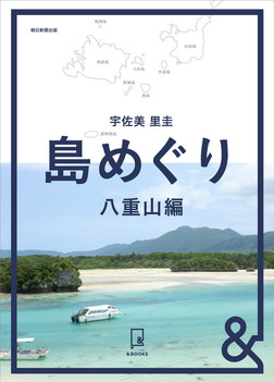 &BOOKS 島めぐり 八重山編-電子書籍