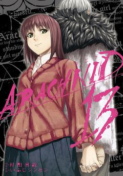 アラクニド 13巻-電子書籍