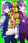 絶体絶命ゲーム(6) 地獄行きの暴走列車!