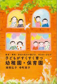 子どもがすくすく育つ幼稚園・保育園(内外出版社)