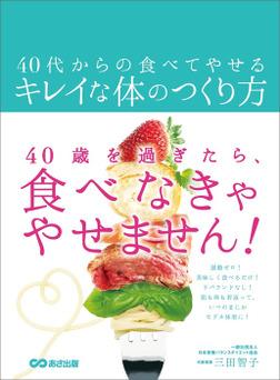 40代からの食べてやせるキレイな体のつくり方-電子書籍