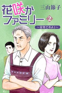 花咲かファミリー 2 ~定年ですよ!~-電子書籍