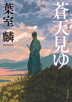 蒼天見ゆ-電子書籍