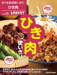 安うま食材使いきり!vol.26 ひき肉使いきり!