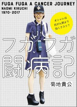 フガフガ闘病記-電子書籍