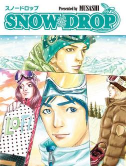 SNOWDROP-電子書籍