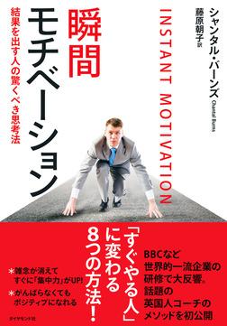 瞬間モチベーション-電子書籍