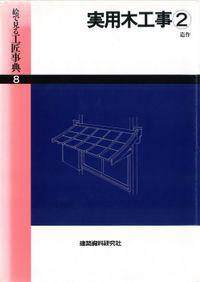 実用木工事(2)造作
