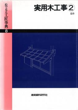 実用木工事(2)造作-電子書籍