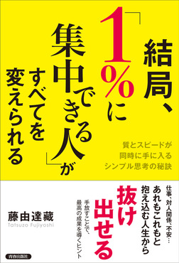 結局、「1%に集中できる人」がすべてを変えられる-電子書籍