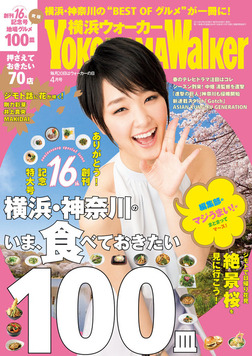 YokohamaWalker横浜ウォーカー 2014 4月号-電子書籍