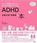 ADHD 注意欠如・多動症の本