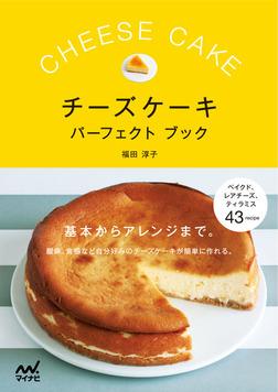 チーズケーキパーフェクトブック 基本からアレンジまで。酸味、食感など、自分好みのチーズケーキが簡単に作れる。-電子書籍