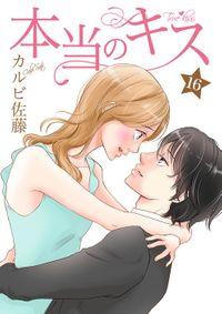 本当のキス 16巻