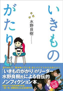 いきものがたり-電子書籍