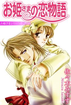 お姫さまの恋物語 お姫さまシリーズ【完全版】-電子書籍
