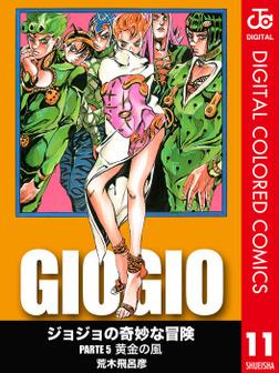 ジョジョの奇妙な冒険 第5部 カラー版 11-電子書籍