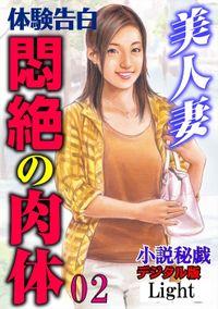 【体験告白】美人妻 悶絶の肉体02