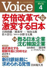 Voice 平成25年4月号