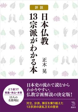 詳説 日本仏教13宗派がわかる本-電子書籍