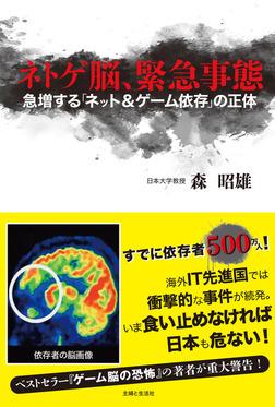 ネトゲ脳、緊急事態-電子書籍