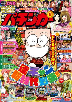 漫画パチンカー 2019年06月号-電子書籍