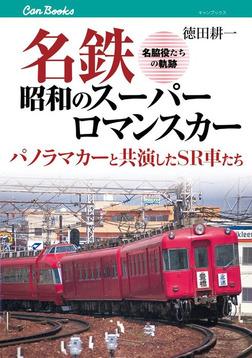 名鉄昭和のスーパーロマンスカー-電子書籍