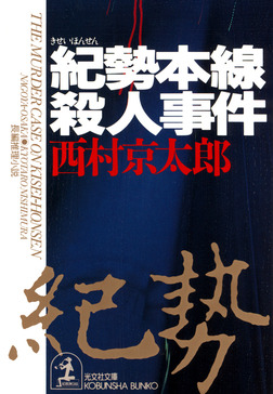 紀勢本線殺人事件-電子書籍